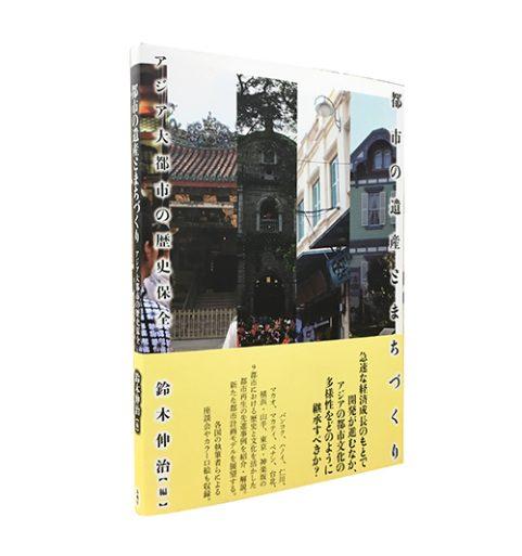 都市の遺産とまちづくり―アジア大都市の歴史保全