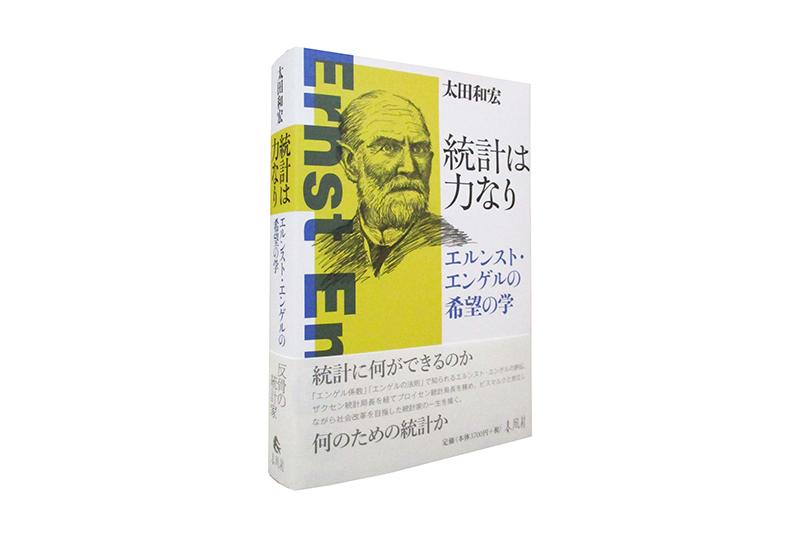 統計は力なり―エルンスト・エンゲルの希望の学(太田和宏 著)