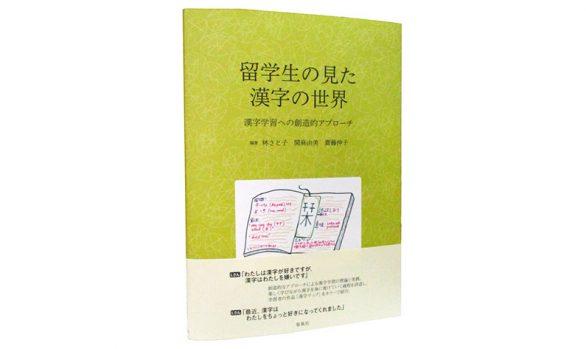 留学生の見た漢字の世界―漢字学習への創造的アプローチ