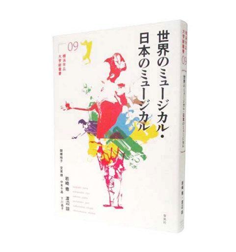 世界のミュージカル・日本のミュージカル【横浜市立大学新叢書9】