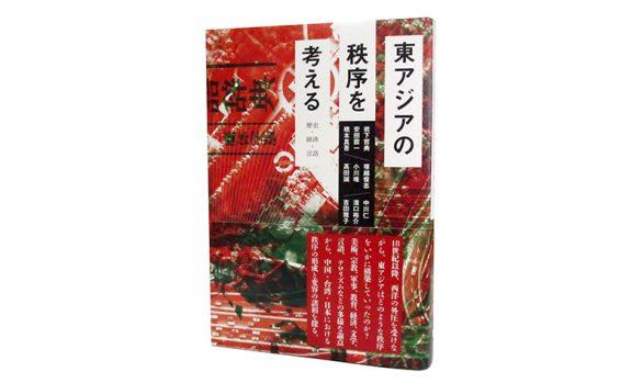 東アジアの秩序を考える―歴史・経済・言語