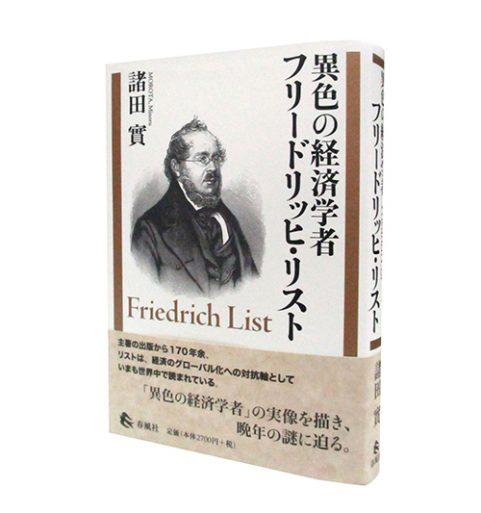 異色の経済学者 フリードリッヒ・リスト