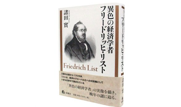 異色の経済学者―フリードリッヒ・リスト