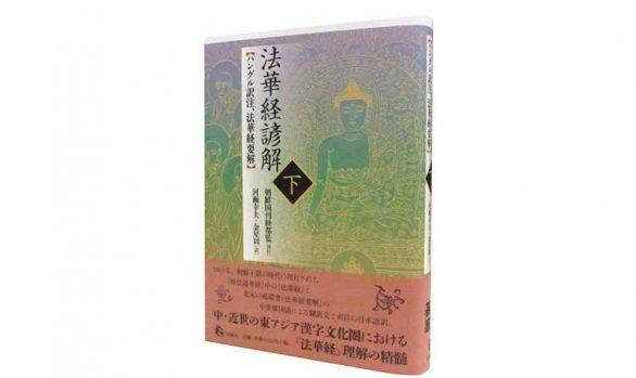 法華経諺解 下―ハングル訳注 法華経要解