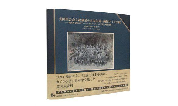 英国聖公会宣教協会の日本伝道と函館アイヌ学校―英国人女性エディス・ベアリング=グールドが見た明治日本