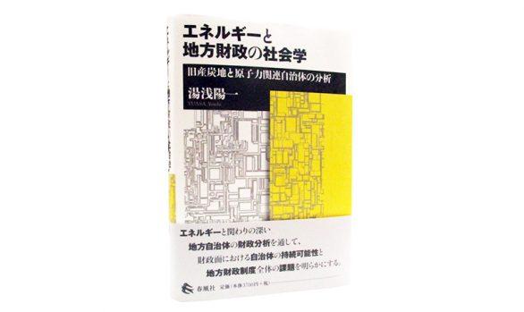 エネルギーと地方財政の社会学―旧産炭地と原子力関連自治体の分析