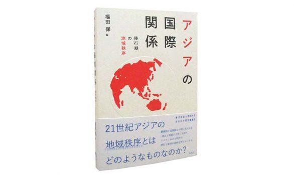 アジアの国際関係―移行期の地域秩序【東洋英和女学院大学社会科学研究叢書5】