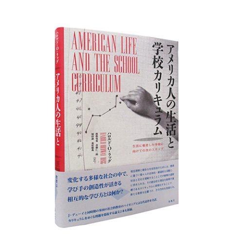 アメリカ人の生活と学校カリキュラム―生活に根差した学校に向けての次のステップ