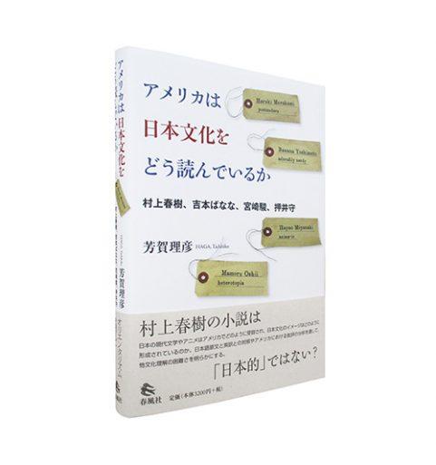 アメリカは日本文化をどう読んでいるか―村上春樹、吉本ばなな、宮崎駿、押井守