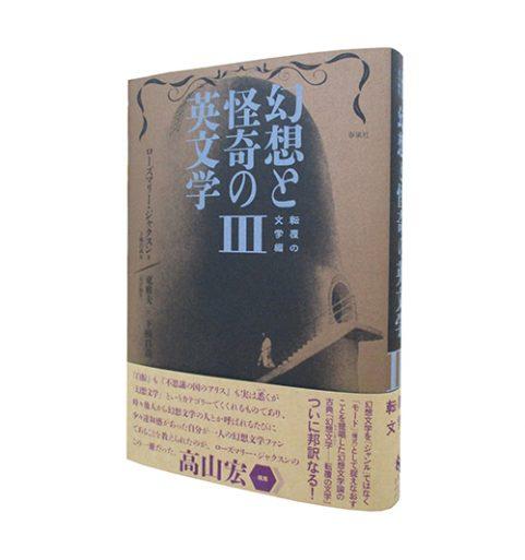 幻想と怪奇の英文学Ⅲ―転覆の文学編