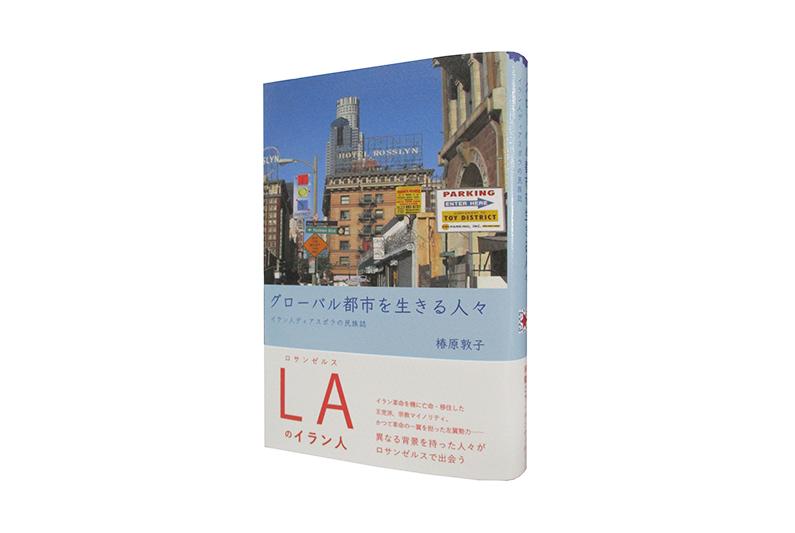 グローバル都市を生きる人々―イラン人ディアスポラの民族誌(椿原敦子 著)