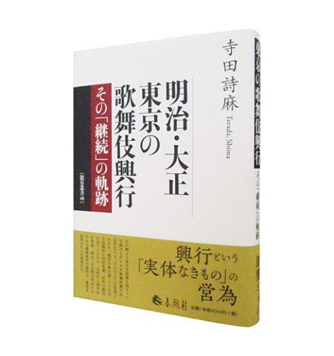 明治・大正 東京の歌舞伎興行―その「継続」の軌跡