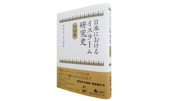 日本におけるイスラーム研究史―中国篇