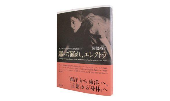 黙って踊れ、エレクトラーホフマンスタールの言語危機と日本