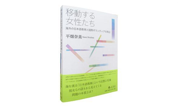 移動する女性たち―海外の日本語教育と国際ボランティアの周辺