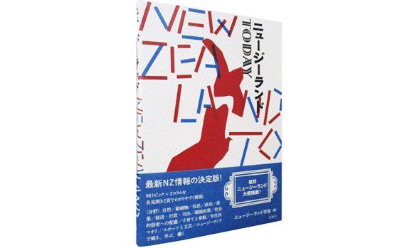 ニュージーランドTODAY
