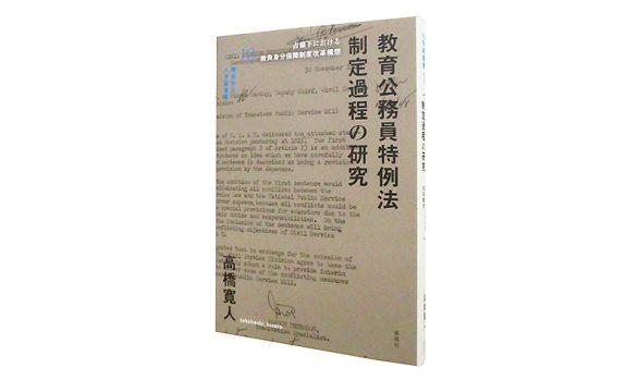 教育公務員特例法制定過程の研究―占領下における教員身分保障制度改革構想【横浜市立大学新叢書10】