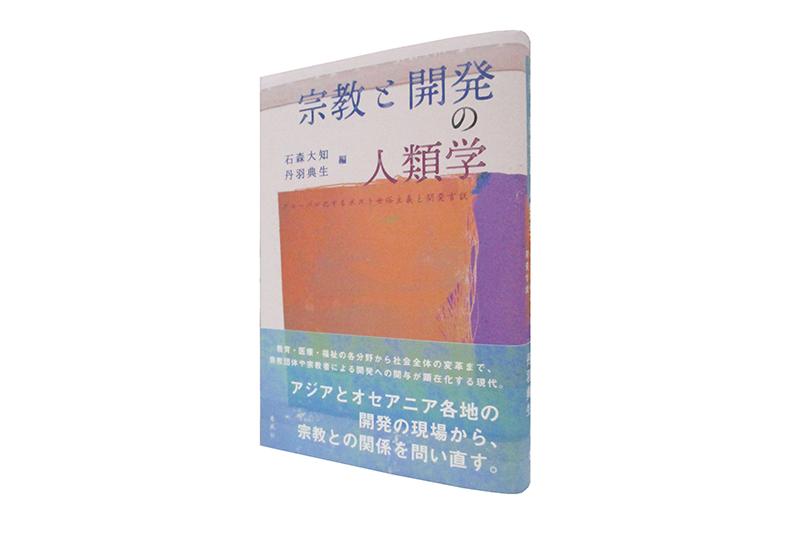 宗教と開発の人類学―グローバル化するポスト世俗主義と開発言説(石森大知・丹羽典生 編)
