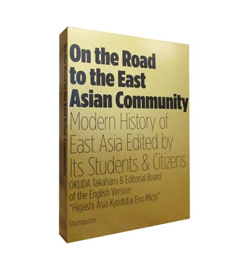 On the Road to the East Asian Community: Modern History of East Asia Edited by Its Students & Citizens