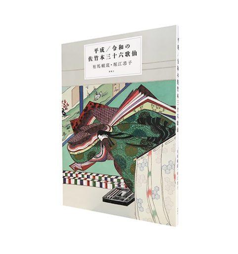 平成/令和の佐竹本三十六歌仙