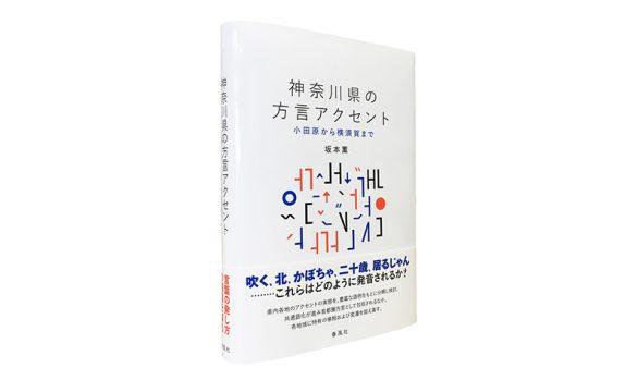 神奈川県の方言アクセント―小田原から横須賀まで