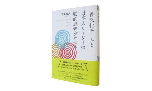 多文化チームと日本人リーダーの動的思考プロセス―グラウンデッド・セオリーからのアプローチ