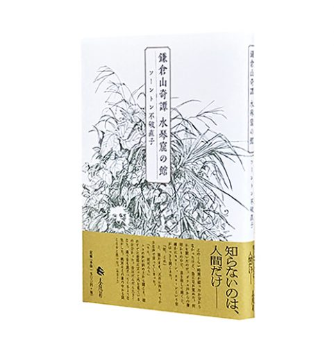 鎌倉山奇譚 水琴窟の館