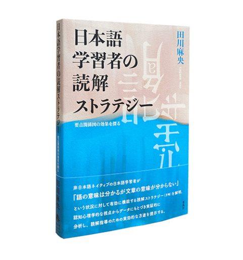 日本語学習者の読解ストラテジー―要点関係図の効果を探る