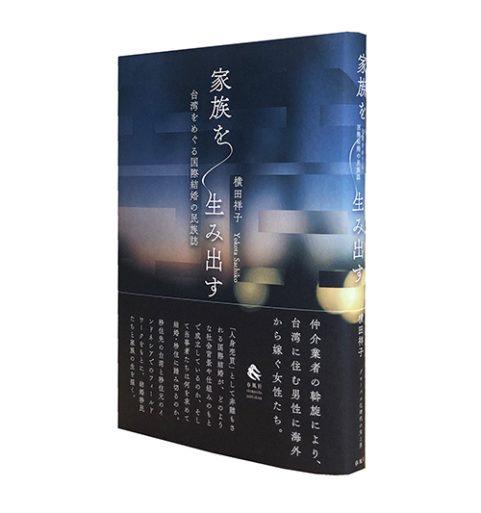 家族を生み出す―台湾をめぐる国際結婚の民族誌