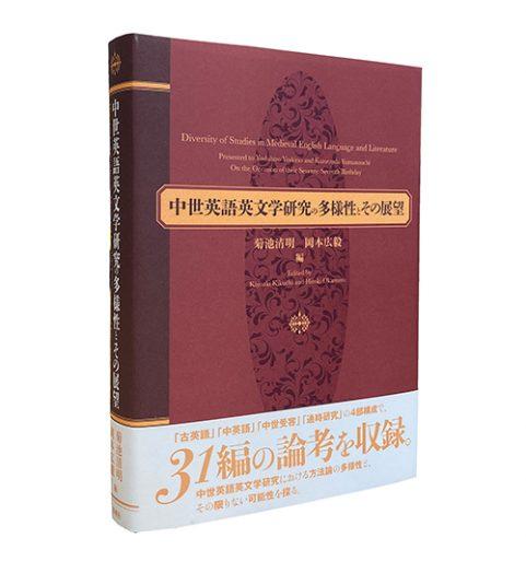中世英語英文学研究の多様性とその展望―吉野利弘先生 山内一芳先生 喜寿記念論文集
