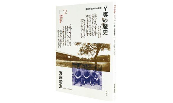 Y専の歴史―横浜市立大学の源流【横浜市立大学新叢書12】