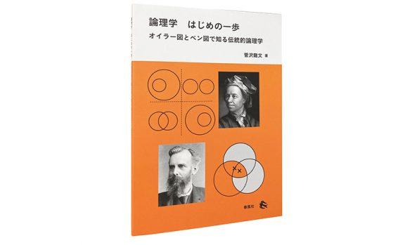 論理学 はじめの一歩―オイラー図とベン図で知る伝統的論理学