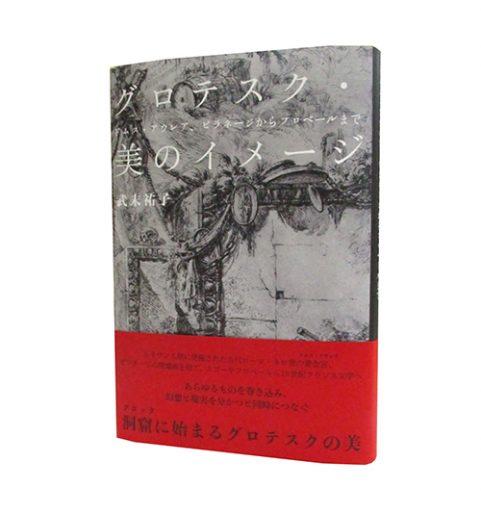 グロテスク・美のイメージ―ドムス・アウレア、ピラネージからフロベールまで
